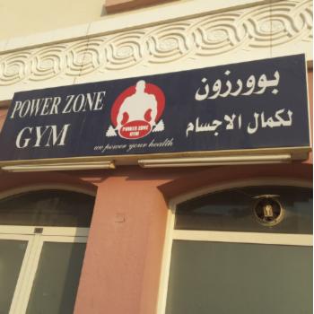 Power Zone Gym